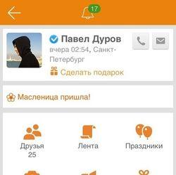В Одноклассники верифицировали страницу основателя ВКонтакте