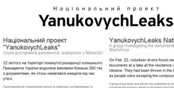"""В Интернете появился сайт о финансовых преступлениях Януковича """"YanukovychLeaks"""""""