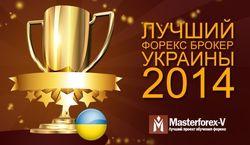 MasterForex-V Expo представил номинацию «Лучший Форекс брокер Украины 2014»