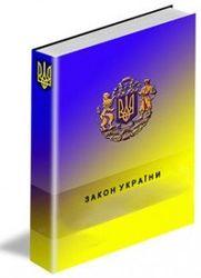 1 сентября в Украине вступили в силу три очень важных Закона