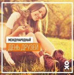 «Одноклассники» поздравили всех с Международным днем друзей