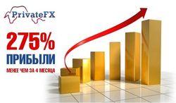 ПАММ-счет PrivateFX принес 275% прибыли менее чем за 4 месяца