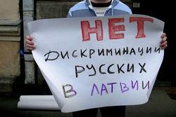 """В Латвии готовятся к референдуму по """"русскому вопросу"""""""