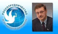 Россотрудничество и его глава К. Косачев