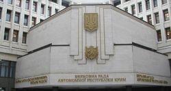 ВС Крыма не признал свой роспуск Верховной Радой Украины