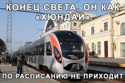 Hyundai возвращаются – сегодня состоялся первый скоростной рейс на Харьков