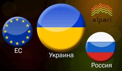 Аналитики Альпари: выбор Украины – ЕС или Россия?