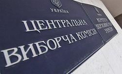 ЦИК позволил жителям Донбасса голосовать в любом месте