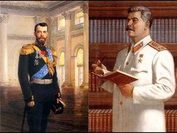 Николай II и Иосиф Сталин
