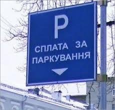 Парковщики Киева обвиняют прокуроров в крышевании рейдерских захватов