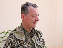 Стрелок-Гиркин заявил, что плевать хотел на предложенное Порошенко перемирие