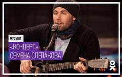 В Одноклассниках представлен новый альбом Светлакова