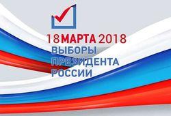 Меньше месяца осталось до выборов президента РФ