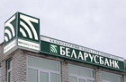 К концу года количество банков в Беларуси может сократиться на две трети