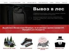 """Сайт """"Заказать киллера"""" снова функционирует, несмотря на заявления МВД"""