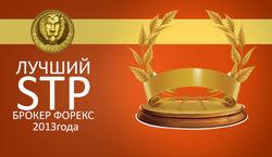 RVD Markets признана лучшим STP-брокером Форекс 2013 года