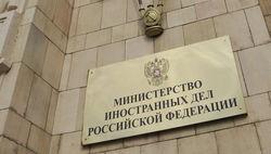 МИД РФ встревожен гипотетическим обстрелом российского конвоя
