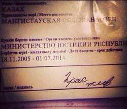 Житель Казахстана поставил в паспорте подпись «2рас жив»