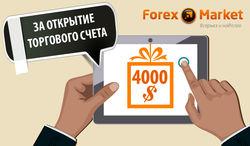 За открытие нового счета  Forex-Market предлагает до $4000