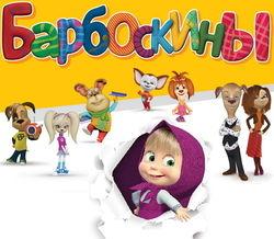 """""""Маша и медведь"""" с """"Барбоскиными"""" стали самыми популярными мультфильмами в мае 2015г."""