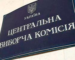 ЦИК: на Донбассе трудно обеспечить избирательные права граждан