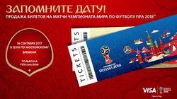 Начинается продажа билетов на матчи ЧМ-2018