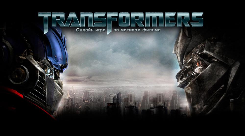 игры трансформеры прайм битвы онлайн