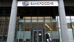 В банке «Россия» призывают ограничить валютные платежи