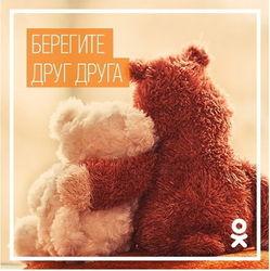 «Добрые админы» из «Одноклассников» выразили свою заботу об участниках группы «Все ОК»