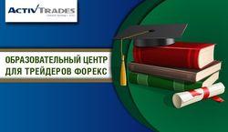 ActivTrades открыл Образовательный центр для трейдеров форекс