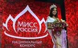 Ведущего конкурса «Мисс Россия» обвинили в насилии