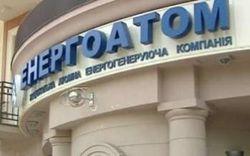 Сотрудники «Энергоатома» не участвовали в акциях протеста шахтеров