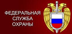 СМИ рассказали о старом и новом охранниках Путина