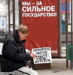 C безработных в Беларуси будут взимать спецналог