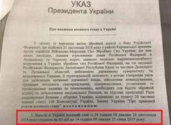Порошенко ввел в Украине военное положение: объявлена мобилизация