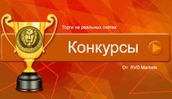 Конкурс «RVD Markets Limited»: игра, в которой есть победители