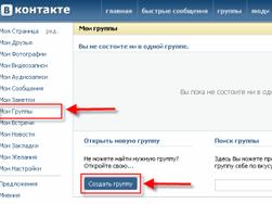 В Днепропетровске арестуют  пользователя «Вконтакте» за сепаратизм