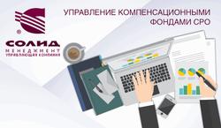 ЗАО «СОЛИД Менеджмент» предлагает услуги по управлению компенсационными фондами саморегулируемых организаций