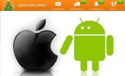 Одноклассники обновили приложения для iOS и Android