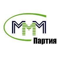 """Минюст РФ приостановил госрегистрацию партии """"МММ"""""""