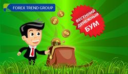 Forex Trend: запущен «Весенний денежный бум» на Форекс с призами в 55 тыс. долларов США
