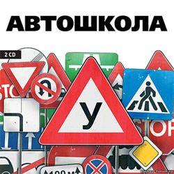 6 регионов России остались без автошкол, и это не предел