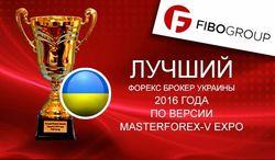 FIBO Group – лучший Форекс-брокер Украины 2016 года по версии  MasterForex-V Expo
