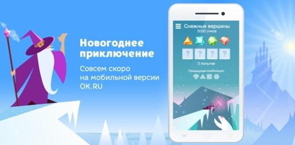 Ок.ру Скачать Приложение - фото 8