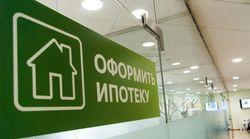 В России - ипотечный бум