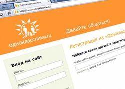 Названы самые популярные официальные группы в социальный сети Odnoklassniki.ru