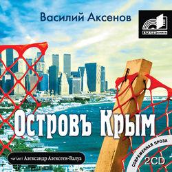 «Остров Крым» – провидческий роман Василия Аксенова, написанный 35 лет назад