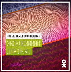 «Одноклассники» представили новые темы от известного дизайнера Карима Рашида