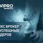 Vipro Markets: Форекс-брокер для успешных трейдеров