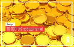 «Одноклассники» объявили конкурс «Сокровища пиратов»